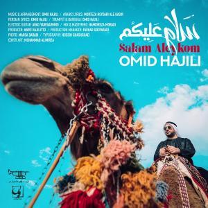Omid Hajili Salam Aleykom