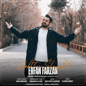 Erfan Farzan Dokhtare Shayesteh