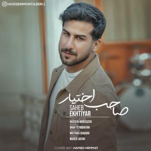 Hossein Montazeri Saheb Ekhtiyar