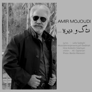 Amir Mojoudi Nagoo Dire