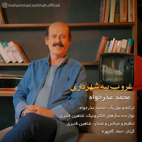 دانلود آهنگ محمد عذر خواه غروب بیه شهرداری