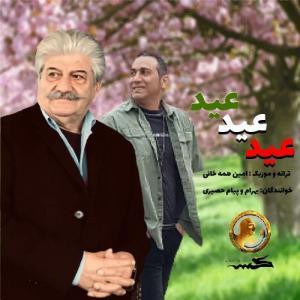 Bahram Hasiri , Payam Hasiri Eyd Eyd