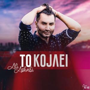Ali Ashabi To Kojaei