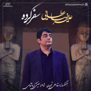 Alireza Aataei Safar Kardeh