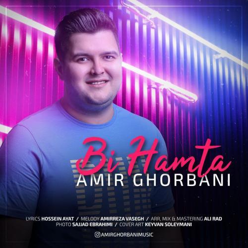 Amir Ghorbani Bi Hamta