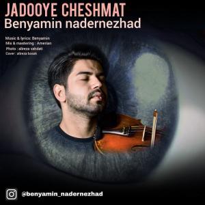Benyamin Nadernezhad Jadooye Cheshmat