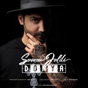 Saman Jalili Donya