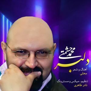 Mohammad Heshmati Delbar