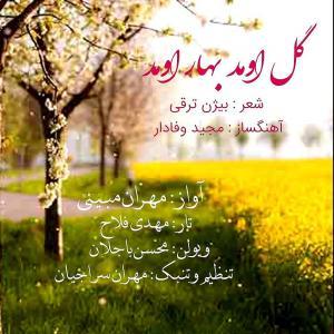 Mehran Mobini Gol Omad Bahar Omad
