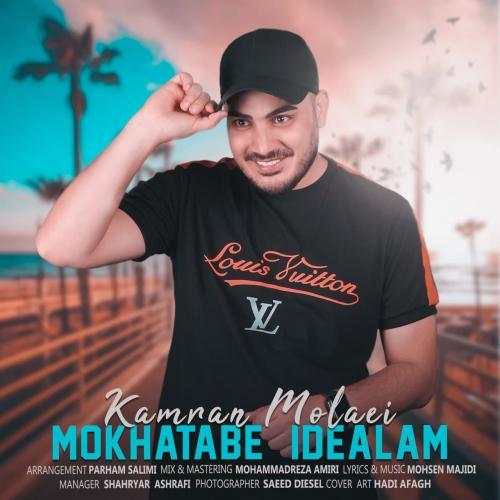Kamran Molaei Mokhatabe Idealam