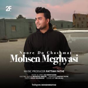 Mohsen Meghyasi Noore Do Chashmat