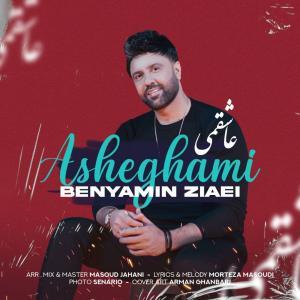 Benyamin Ziaei Asheghami