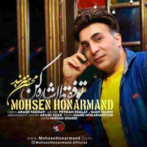 Mohsen Honarmand To Faghat Eshare Kon