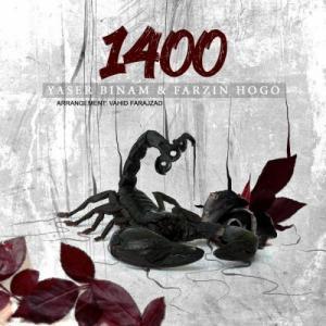 Yaser Binam 1400