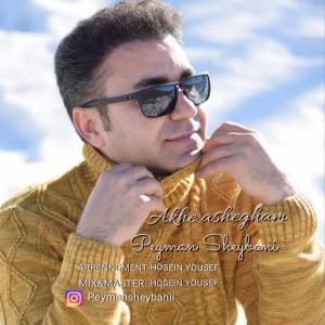 Peyman Sheybani Akhe Ashegham