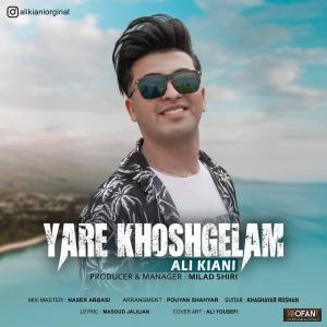 Ali Kiani Yare Khoshgelam