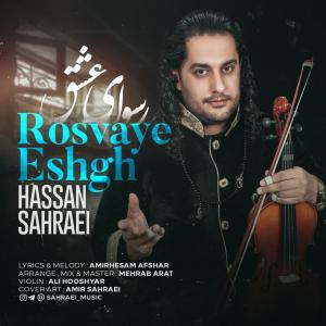 Hassan Sahraei Rosvaye Eshgh
