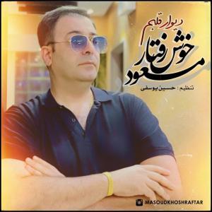 Masoud Khoshraftar Divare Ghalbam