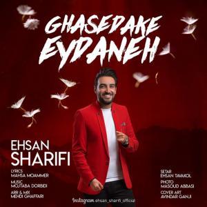 Ehsan Sharifi  Ghasedake Eydaneh
