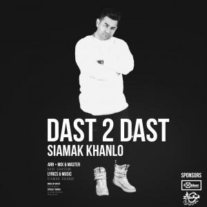 Siamak Khanlo Dast 2 Dast