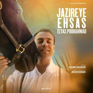 Elyas Poorahmad Jazireye Ehsas