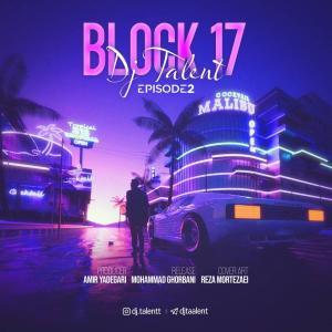 دیجی تلنت بلوک 17 (اپیزود 2)