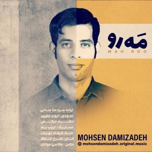 Mohsen Damizadeh Mah Roo