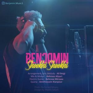 Benjamin Shookhi Shookhi