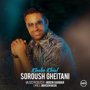 Soroush Gheitani Khabo Khial