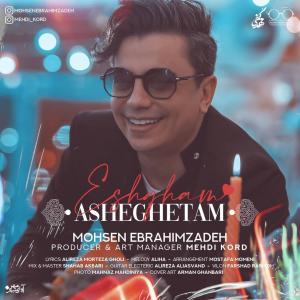 Mohsen Ebrahimzadeh Eshgham Asheghetam