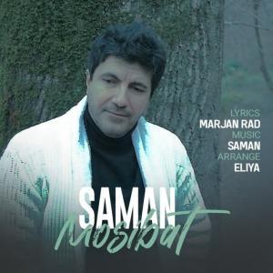 Saman Mosibat