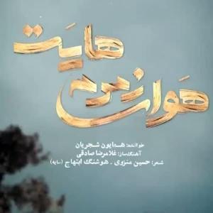 Homayoun Shajarian Havaye Zemzemehayet