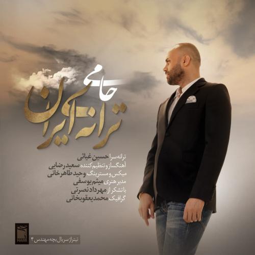 دانلود آهنگ حمید حامی ترانهی ایران