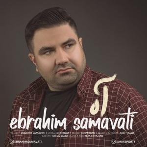 Ebrahim Samavati Ah
