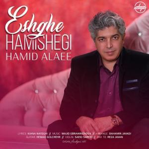 Hamid Alaee Eshghe Hamishegi