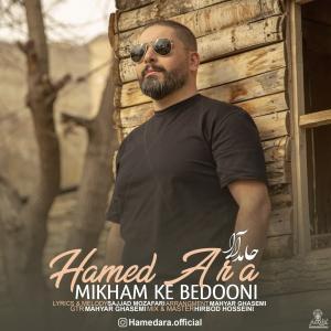 Hamed Ara Mikham Ke Bedooni