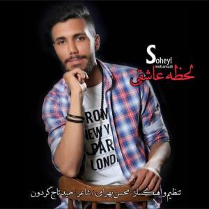 Soheil Mohammadi Lahze Asheghi