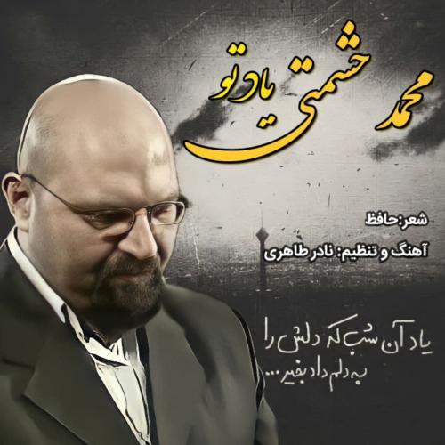 دانلود آهنگ محمد حشمتی یاد تو