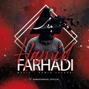 Hamid Farhadi Bede Mey