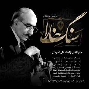 دانلود آهنگ محمدرضا حسنی سنگ خارا