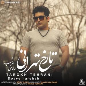 دانلود آهنگ تارخ تهرانی دعای هرشب