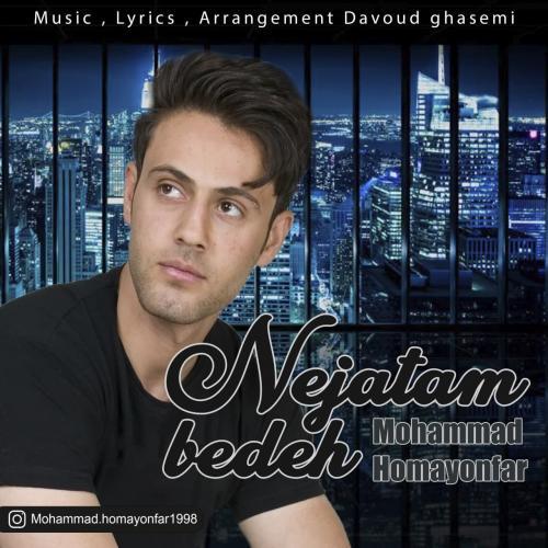 دانلود آهنگ محمد همایونفر نجاتم بده