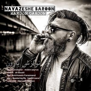 Hamoon Qaroon Navazeshe Baroon