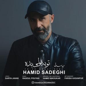 Hamid Sadeghi To Ye Gholi Bede