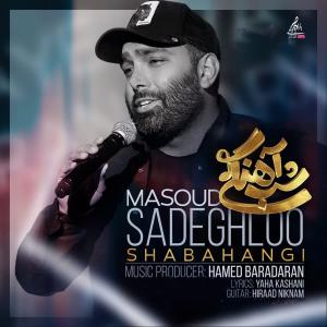 Masoud Sadeghloo Shabahangi