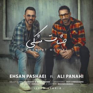 Ali Panahi & Ehsan Pashaei Cheshat Meshki