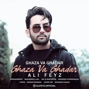 Ali Feyz Ghaza Va Ghadar
