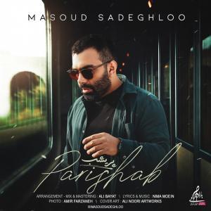 Masoud Sadeghloo Parishab