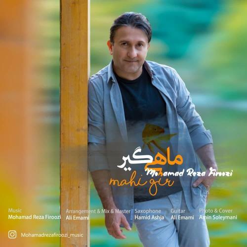 دانلود آهنگ محمدرضا فیروزی ماهیگیر