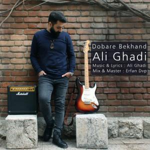 Ali Ghadi Dobare Bekhand